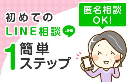 初めてのLINEで浮気相談 簡単1ステップ。匿名でのご相談OK!