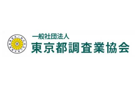 一般社団法人 東京都調査協会